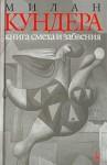 Кундера Милан - Книга смеха и забвения