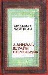 Улицкая Людмила - Даниэль Штайн, переводчик