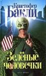 Бакли Кристофер - Зеленые человечки