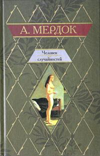 Мердок Айрис - Человек случайностей