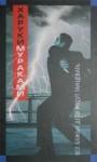 Мураками Харуки - Все божьи дети могут танцевать