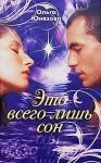 Юнязова Ольга - Это всего лишь сон