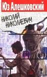 Алешковский Юз - Николай Николаевич