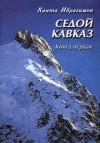 Ибрагимов Канта - Седой Кавказ