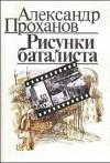 Проханов Александр - Рисунки баталиста