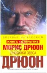Дрюон Морис - Дневники Зевса