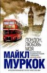 Муркок Майкл - Лондон, любовь моя
