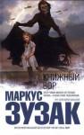 Зузак Маркус - Книжный вор