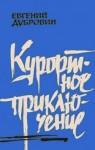 Дубровин Евгений - Курортное приключение