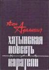 Адамович Алесь - Каратели