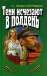 Иванов Анатолий - Тени исчезают в полдень