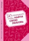 Прево-Жиянт Жеральдин - 50 упражнений, чтобы найти свою любовь