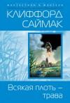 Саймак Клиффорд - Всякая плоть – трава