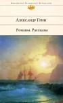 Грин Александр - Корабли в Лиссе