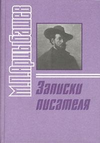 Арцыбашев Михаил - Записки писателя