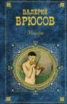 Брюсов Валерий - Бемоль
