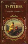 Тургенев Иван - Степной король Лир