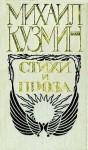 Кузмин Михаил - Чудесная жизнь Иосифа Бальзамо, графа Калиостро