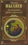 Пыляев Михаил - Замечательные чудаки и оригиналы