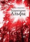 Субботина Ирина - Территория Альфы