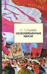 Горький Максим - Несвоевременные мысли