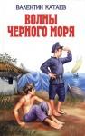Катаев Валентин - Зимний Ветер
