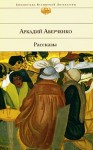 Аверченко Аркадий - Экспедиция в Западную Европу сатириконцев: Южакина, Сандерса, Мифасова и Крысакова