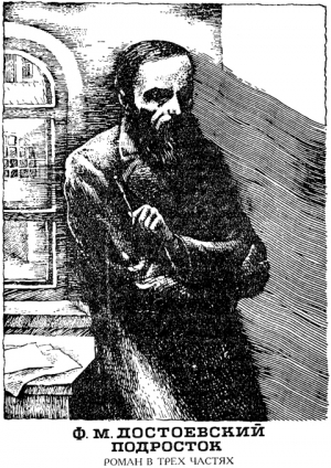 Достоевский Федор - Подросток