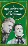 Фонвизин Денис - Недоросль