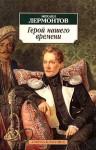 Лермонтов Михаил - Герой нашего времени
