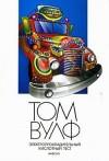 Вулф Том - Электропрохладительный кислотный тест