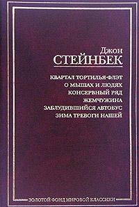 Стейнбек Джон - Жемчужина
