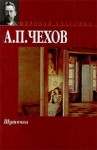 Чехов Антон - Шуточка