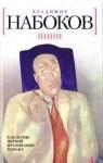 Набоков Владимир - Пнин (перевод Г. Барабтарло)