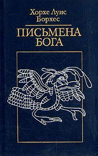 «Божественная комедия» Хорхе Борхес: скачать fb2, читать ...