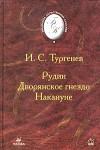 Тургенев Иван - Рудин