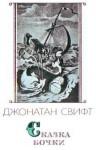 Свифт Джонатан - Сказка бочки