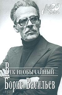 Васильев Борис - Век необычайный