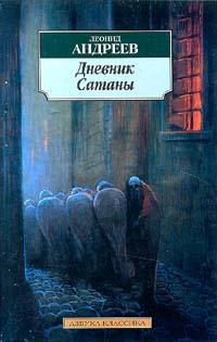 Андреев Леонид - Дневник Сатаны
