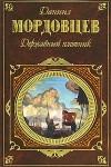 Мордовцев Даниил - Державный плотник