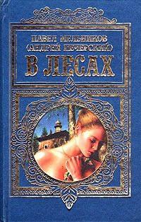 Мельников-Печерский Павел - В лесах