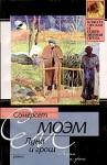 Моэм Сомерсет - Луна и грош