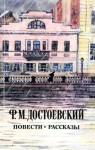 Достоевский Федор - Записки из подполья