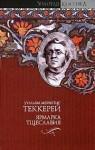 Теккерей Уильям - Ярмарка тщеславия