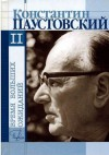 Паустовский Константин - Книга скитаний