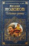 Шолохов Михаил - Поднятая целина