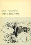 Голсуорси Джон - Серебряная ложка