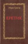 Супек Иван - Еретик