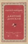 Бородин Сергей - Дмитрий Донской
