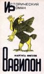Фигули Маргита - Вавилон